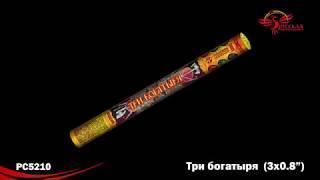 """Римские свечи РС5210 Три богатыря (0,8"""" х 3)"""