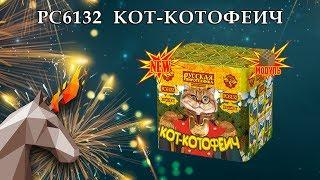 "PC 6132 Кот-котофеич (0.7"" х 8) пиротехника оптом ""ОГОНЕК"""
