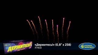 Фейерверк Р7400 Держитесь (0,8*258 залпов)