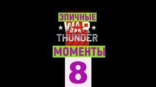 ТАКОГО ВЫ ЕЩЁ ТОЧНО НЕ ВИДЕЛИ/Эпичные моменты #8/Epic funny moments part 8/ War Thunder