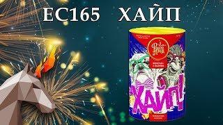 """ЕС165 Хайп (0,8"""" х 8) пиротехника оптом """"ОГОНЁК"""""""