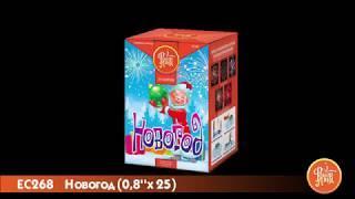 Фейерверк ЕС268 Новогод (0,8х25)