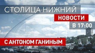 «Столица Нижний»: новости 22 июля 2019 года