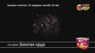 СЛ126020 Золотая орда Батарея салютов