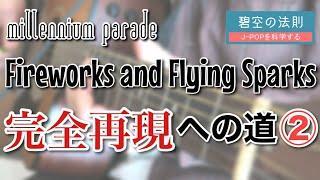 【ミレパの超難曲】Fireworks and Flying Sparks完全再現への道#2【millennium parade】