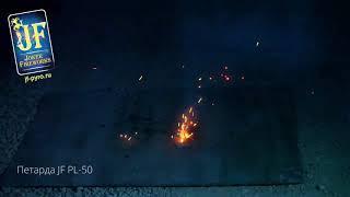 ПЕТАРДЫ ПУЛЕМЁТНАЯ ЛЕНТА 50 (10ШТ.) арт. JF PL-50 #Joker Fireworks