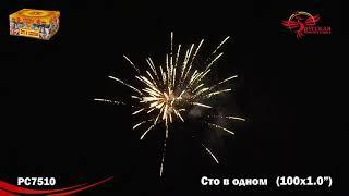 PC 7510 Сто в одном 1,0х 100 Батарея салютов Русская Пиротехника видео 2018г