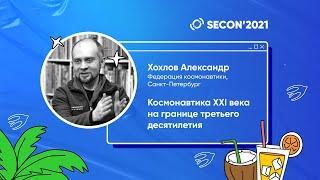 Хохлов Александр, Федерация космонавтики - Космонавтика XXI века на границе третьего десятилетия