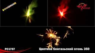 PC1757 Бенгальские Цветной бенгальский огонь 350 производитель Русской Пиротехники