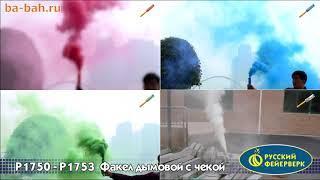 Большая батарея салютов Факел дымовой с чекой