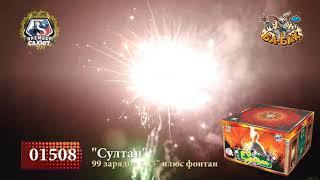 "Фейерверк + фонтан 01508 Султан (1,25"" х 99)"