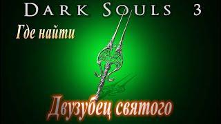 ГАЙД Где найти Двузубец Святого в Dark Souls 3