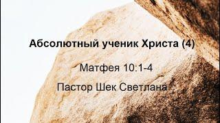 (01.11.2020) Абсолютный ученик Христа (4) Русскоязычное служение церкви Евон