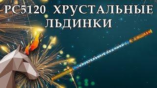 """РС5120 Хрустальные льдинки (0,7"""" х 8) пиротехника оптом """"ОГОНЁК"""""""