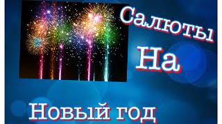 Салюты на Новый год в 2:00
