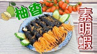 【家常料理EP102】柚香素明蝦,中秋節特輯│Vegan Pomelo Flavor  Shrimp.