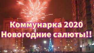 Новый год 2020. Салюты в Коммунарке. The new year 2020. Fireworks in Moscow.