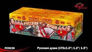 """Батарея салютов РС9230 Русская душа (1"""", 1,2"""", 1,5"""" х 175)"""
