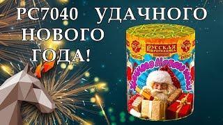 "РС7040 Удачного Нового года! (1"" х 12) пиротехника оптом ""ОГОНЁК"""