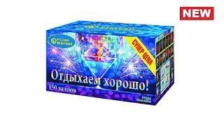 Отдыхаем хорошо! P7364 салют от Русский фейерверк NEW