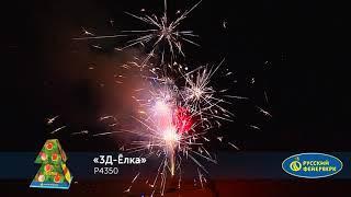 P4350 3D-Ёлка
