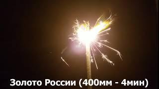 Золото России 40см