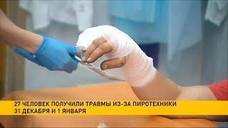 27 человек пострадали из-за пиротехники в новогоднюю ночь