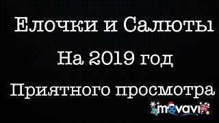Елочки и Салюты на 2019 год