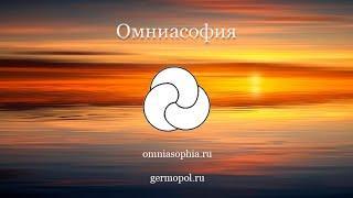 Базовая Омниасофия, основной курс. Урок 12